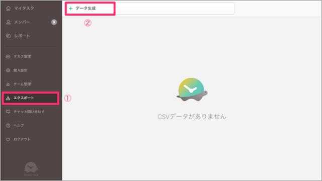 CSVエクスポート手順1