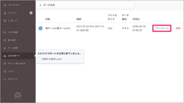 CSVエクスポート手順4