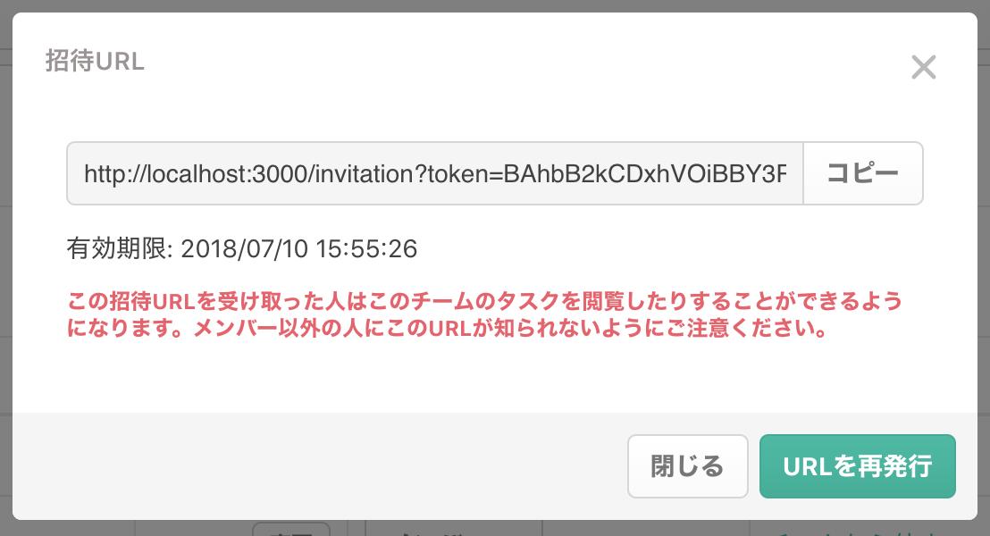 長い招待URL画像