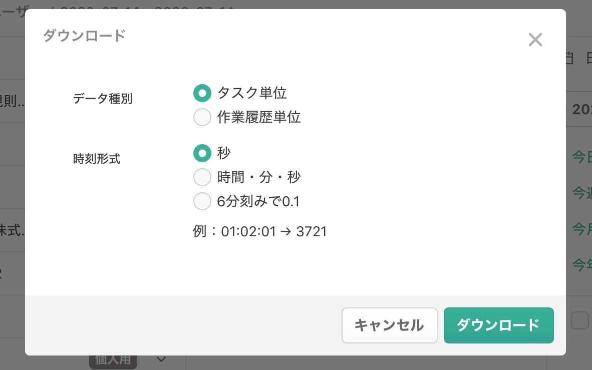 CSVエクスポート機能で出力される作業時間の単位を選べるようになりました